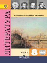 Учебник 8 класс литра – Учебники по предмету Литература 8 класс онлайн