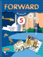 Учебник форвард 1 часть 5 класс – Учебник по английскому языку 5 класс Вербицкая forward часть 1 2 читать онлайн