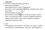 Учебник мозаика 6 класс гдз – ГДЗ по Немецкому языку за 6 класс Гальскова
