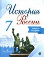7 класс история тетрадь – ГДЗ по истории 7 класс рабочая тетрадь Данилов, Косулина