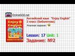 Английский язык 2 класс урок 17 – Lesson 17 Unit 1 — Английский язык «Enjoy English» 2 класс (Биболетова)