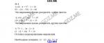 Дорофеев миракова бука – ГДЗ по математике 4 класс Дорофеев, Миракова, Бука ответы из решебника 1 и 2 часть