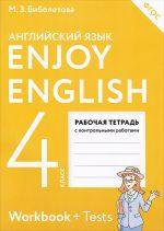 Гдз по английскому 4 класс биболетова рабочая тетрадь enjoy english – ГДЗ по английскому языку 4 класс Биболетова рабочая тетрадь Enjoy English Workbook