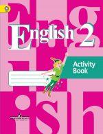 Гдз по английскому языку 2 класс рабочая – ГДЗ по английскому языку для 2 класса