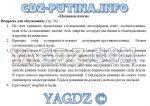 Гдз по географии 7 класс в учебнике ответы на вопросы – ГДЗ от Путина 7 класс география