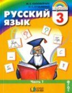 Гдз по русскому языку 3 класс к учебнику соловейчик – ГДЗ Русский язык 3 класс Соловейчик, Кузьменко