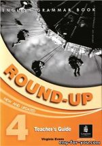 Гдз round up 4 ответы – Round up 4 Teacher's Guide / Книги и материалы