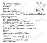 Геометрия 10 класс рабочая тетрадь глазков ответы – ГДЗ по геометрии 10 класс рабочая тетрадь Глазков, Бутузов