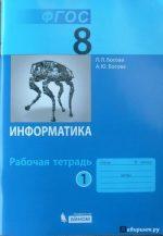 Информатика босова 8 класс сайт – . .