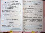 Литературное чтение рабочая тетрадь 2 класс ответы страница 22 – ГДЗ по литературе за 2 класс рабочая тетрадь Бойкина М.В., Виноградская Л.А. онлайн