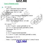 Математика 3 класс русский язык 3 класс – ❺ ГДЗ (решебники) для 3 класса по всем предметам