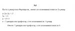 Математика 4 3 – Математика 4 класс — часть 3 параграф 2.83 задание 4 Демидова, Козлова, ГДЗ, решебник онлайн