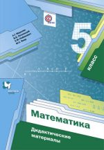 Математика 5 класс мерзляк учебник читать – Читать Математика 5 класс Мерзляк онлайн