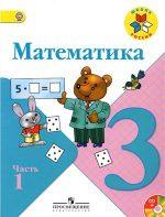 Математика моро 3 класс учебник читать – Читать Математика 3 класс Моро онлайн