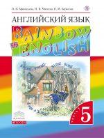 Ответ по английскому 5 класс афанасьева учебник – ГДЗ по английскому языку за 5 класс Rainbow Афанасьева, Михеева. Решебник к учебнику «радужный английский» с переводом.