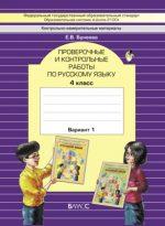 Проверочная работа 1 по русскому языку 4 класс бунеев ответы 1 вариант – ГДЗ Русский язык 4 класс Бунеева