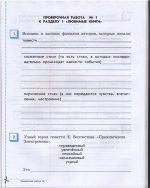 Проверочная работа 2 по литературному чтению 4 класс бунеев – — () . 4 . . ., . ., . .