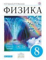 Пурышева физика 8 класс учебник – Учебник Физика 8 класс Пурышева Важеевская