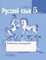 Рабочая тетрадь русский язык 5 класс решебник – ГДЗ по русскому языку 5 класс рабочая тетрадь Ефремова