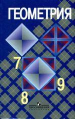 Решебник 7 класса по геометрии бутузов – ГДЗ Бутузов 7 класс Геометрия