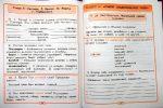 Решебник литературное чтение 3 класс бунеев бунеева – ГДЗ по литературному чтению 3 класс Бунеев Бунеева тетрадь