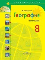 Решебник по географии рабочая тетрадь 8 класс николина – ГДЗ по географии 8 класс рабочая тетрадь Николина