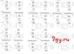 Решебник по математике 2 класс 1 часть канакина горецкий – ГДЗ 2 класс, Математика, Моро М.И., Волкова С.И., Степанова С.В., Бантова М.А., Бельтюкова Г.В., Учебник, 1 часть