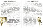 Решебник по окружающему миру 2 класс федотова учебник – ГДЗ по Окружающему миру за 2 класс Федотова