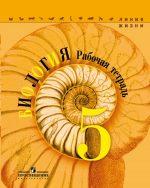 Решебник рабочая тетрадь по биологии 5 кл пасечник – ГДЗ по биологии 5 класс рабочая тетрадь Пасечник