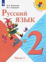 Русский язык 2 класс фгос 2 часть – Русский язык. 2 класс. Учебник в 2 ч. Часть 2. Канакина В.П., Горецкий В.Г.