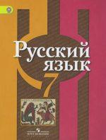 Русский язык 7 класс беларусь учебник – Русский язык. 7 класс | Скачать