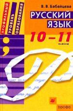 Русский язык гдз бабайцева 10 – ГДЗ Русский язык 10-11 класс Бабайцева