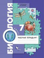 Суматохин 7 биология – Рабочая тетрадь по биологии 7 класса Cуматохин (2 часть).
