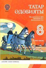 Татар эдэбияты 5 класс мотыйгуллина ханнанов 1 часть перевод – Программа по татарской литературе для 5 классов Мотыйгуллина