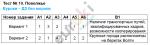 Тест по географии 9 класс гдз – ГДЗ по географии 9 класс контрольно-измерительные материалы Жижина