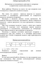 Тетрадь для лабораторных работ по физике 6 класс решебник исаченкова – Ответы к лабораторным работам по физике 6 класса Исаченкова