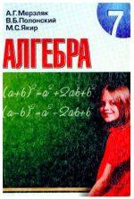 Учебник онлайн алгебра 7 класс мерзляк – Учебник Алгебра 7 класс Мерзляк Полонский Якир