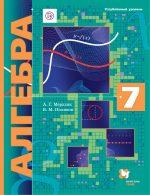 Учебник по алгебре 7 класс мерзляк углубленное изучение – ГДЗ Алгебра 7 класс Мерзляк, Поляков
