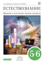 Учебник по естествознанию 5 класс читать гуревич – Учебник по физике химии 5-6 класс Гуревич читать онлайн