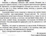 Упражнение 48 по русскому языку 7 класс – Номер №48 — ГДЗ по Русскому языку 7 класс: Ладыженская Т.А.