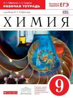 Химия печатная тетрадь габриелян 9 класс – ГДЗ по химии 9 класс рабочая тетрадь Габриелян, Сладков