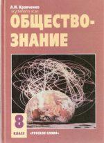 8 класс практикум общество – Гдз Кравченко А.И. к учебнику по обществознанию 8 класс