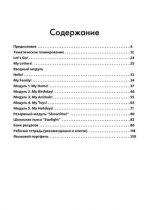 Английский язык 2 класс упражнение 5 – ГДЗ Английский язык к учебникам и рабочим тетрадям за 2 класс