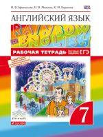 Английский язык rainbow english рабочая тетрадь 5 класс – ГДЗ (решебник) по английскому языку Rainbow English 5 класс Афанасьева (рабочая тетрадь)