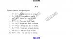 Английский язык верещагина притыкина 3 класс ответы – ГДЗ по английскому языку за 3 класс Верещагина, Притыкина. Ответы и решебник к учебнику часть 1, 2.