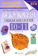 Биология гдз 11 класс рабочая тетрадь – Рабочая тетрадь по биологии, 10-11 класс. Пасечник, Швецов.