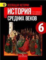 Читать история 6 класс агибалова – читать История Средних веков 6 класс Агибалова онлайн