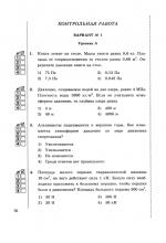 Физика тетрадь экзаменатор 7 класс ответы – Экз Жумаев 7. Гдз по физике 7 класс тетрадь экзаменатор Жумаев СФЕРЫ 2016 год