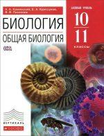 Гдз биология учебник 10 класс – ГДЗ по биологии для 10 класс от Путина