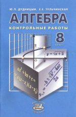 Гдз дудницын 8 класс алгебра – ГДЗ (решебник) Алгебра 8 класс Ю. П. Дудницын, Е. Е. Тульчинская 2005